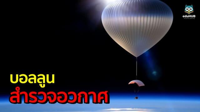 นาซาส่งบอลลูนสำรวจอวกาศ
